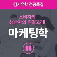 http://www.gamjauhak.com/data/special/sp_file_231_0.jpg