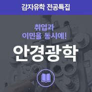 http://www.gamjauhak.com/data/special/sp_file_234_0.jpg