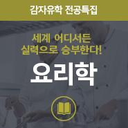 http://www.gamjauhak.com/data/special/sp_file_235_0.jpg