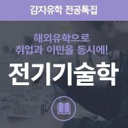 http://www.gamjauhak.com/data/special/sp_file_239_0.jpg