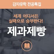 http://www.gamjauhak.com/data/special/sp_file_242_0.jpg