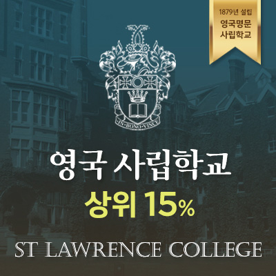 ���� �縳�б� ����15% St. Lawrence College