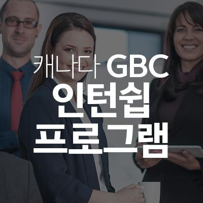 ij���� GBC ���Ͻ� ���α�