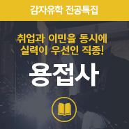 http://www.gamjauhak.com/data/special/sp_file__01566523223.jpg