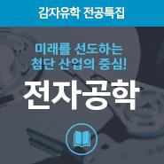 http://www.gamjauhak.com/data/special/sp_file__01566525220.jpg