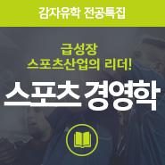 http://www.gamjauhak.com/data/special/sp_file__01566525642.jpg