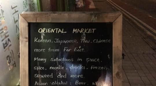 [브리스톨] 한인마트에서 재료 사서 한국 음식 해 먹기